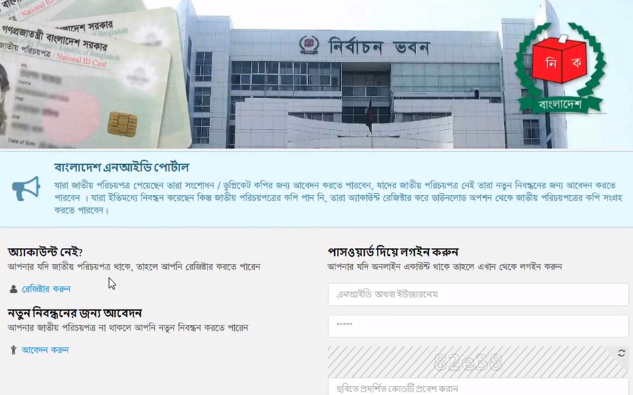 national id portal