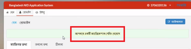 Bangladesh NID Application System