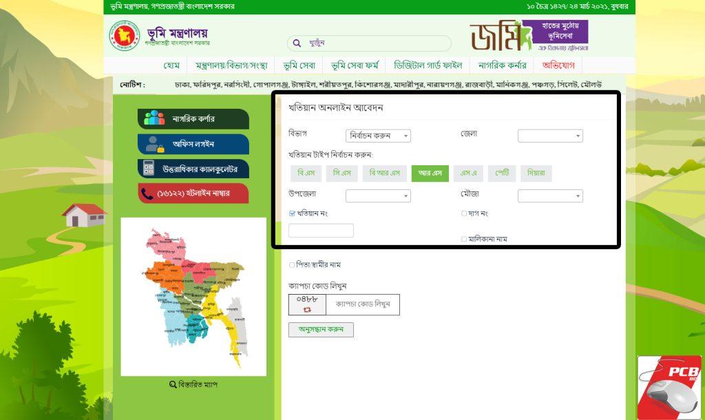 land gov bd